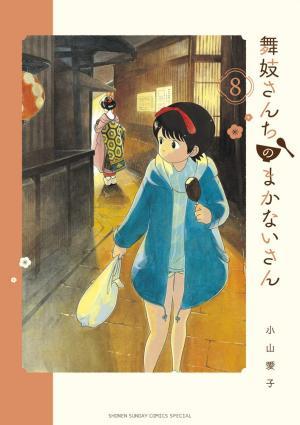 Maiko-san Chi no Makanai-san 8