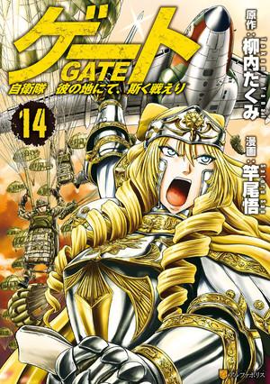 couverture, jaquette Gate - Au-delà de la porte 14  (Alpha Polis)