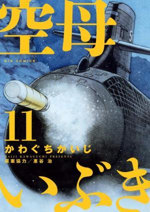 Kûbo Ibuki  11