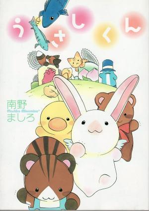 couverture, jaquette Les Pouni Pounis 1  (Shinshokan)