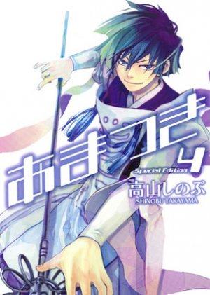 Amatsuki édition Special