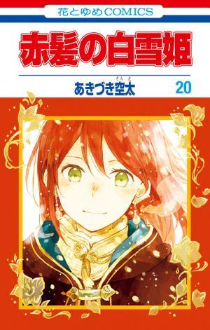 Shirayuki aux cheveux rouges # 20
