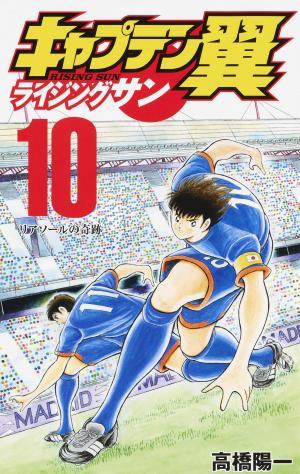 Captain Tsubasa: Rising Sun # 10