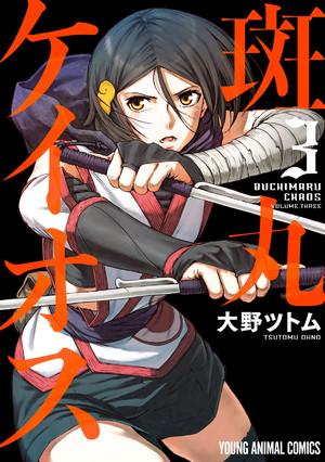 couverture, jaquette Buchimaru Chaos 3  (Hakusensha)