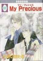 My Precious édition Japonaise