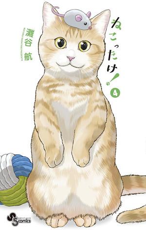 couverture, jaquette Félin pour l'autre 4  (Shogakukan)