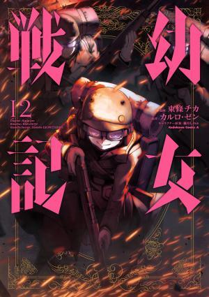 couverture, jaquette Tanya The Evil 12  (Kadokawa)