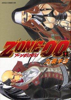 Zone-00 7