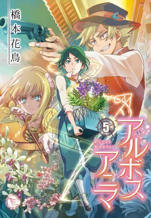 couverture, jaquette Arbos Anima 5  (Tokuma Shoten)