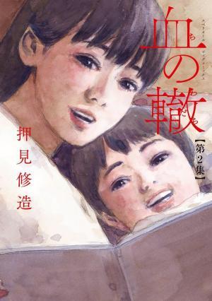couverture, jaquette Les Liens du Sang  2  (Shogakukan)