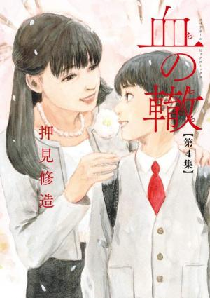 couverture, jaquette Les Liens du Sang  4  (Shogakukan)
