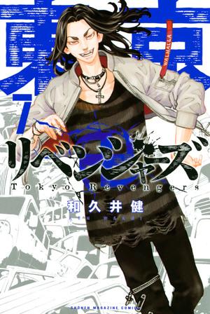 couverture, jaquette Tokyo Revengers 7  (Kodansha)