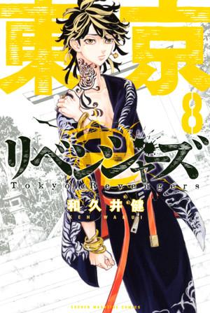 couverture, jaquette Tokyo Revengers 8  (Kodansha)