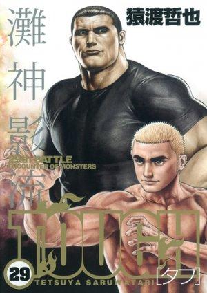 couverture, jaquette Free Fight - New Tough 29  (Shueisha)