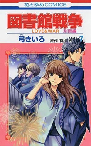 Toshokan Sensou - Love & War Bessatsu Hen # 7