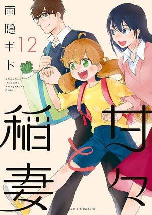 Amaama to Inazuma 12