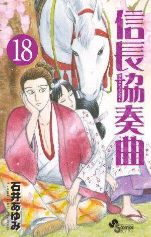 Nobunaga Concerto 18