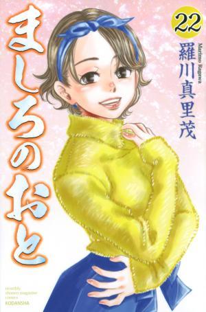 Mashiro no Oto # 22