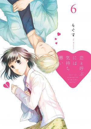 Koi to Yobu ni wa Kimochi Warui 6 Manga