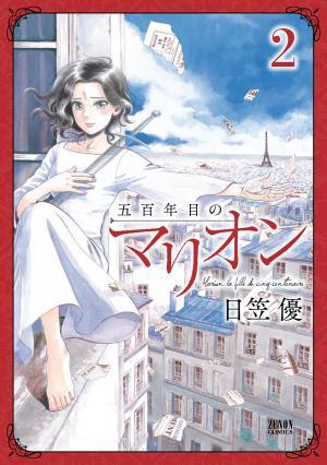 couverture, jaquette Marion 2  (Tokuma Shoten)