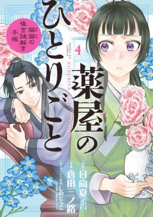 Kusuriya no Hitorigoto - Maomao no Koukyuu Nazotoki Techou édition Japonaise