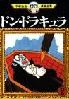 couverture, jaquette Don Dracula 2  (Akita shoten) Manga