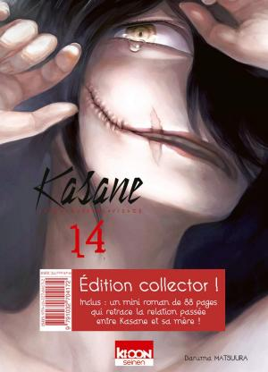 Kasane – La Voleuse de visage édition Collector