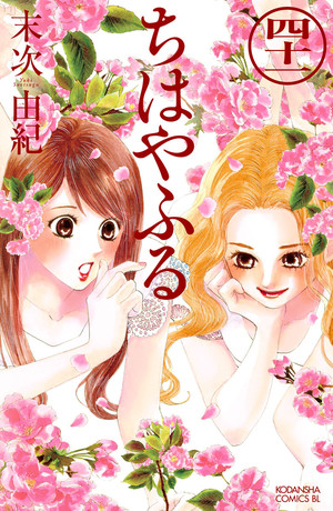 Chihayafuru 41