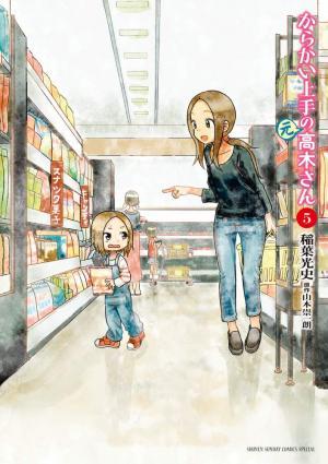 Karakai Jouzu no (Moto) Takagi-san # 5