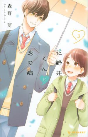 Hananoi-kun to Koi no Yamai 3 simple