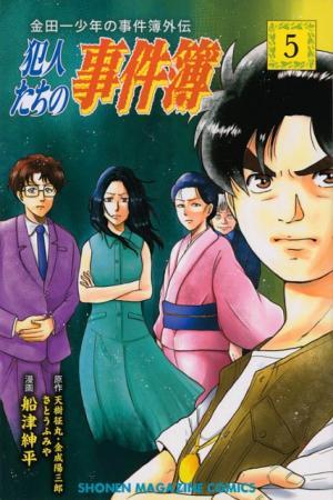 Kindaichi Shounen no Jikenbo Gaiden Hannin tachi no Jikenbo # 5