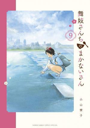 Maiko-san Chi no Makanai-san 9