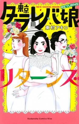 Toukyou Tarareba Musume Returns édition simple