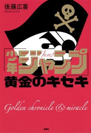 Jump - L'âge d'or du manga édition Simple