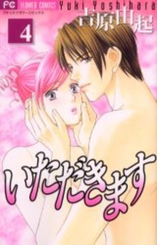 couverture, jaquette Itadakimasu 4  (Shogakukan) Manga