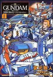 Kidou Senshi Gundam Gaiden - Sora, Senkou no Hate ni... édition simple