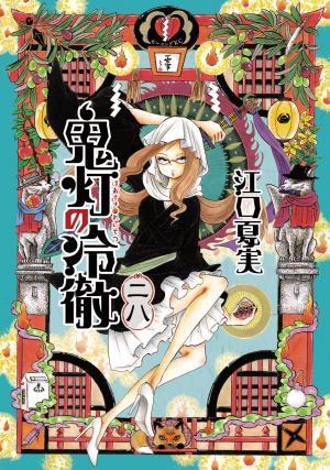 Hôzuki no Reitetsu # 28