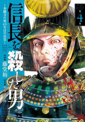 Nobunaga wo Koroshita Otoko 4 simple