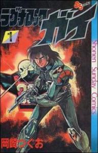 couverture, jaquette Ragnarok Gai 1  (Shogakukan) Manga