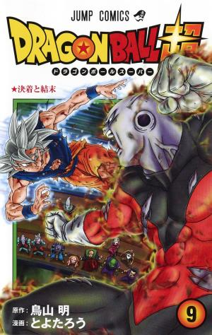 Dragon Ball Super # 9