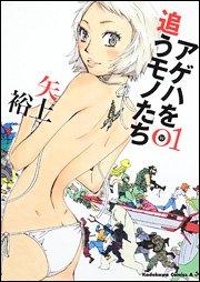 Ageha wo Ou Monotachi édition Japonaise