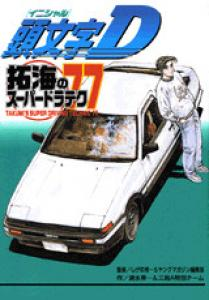 Initial D Takumi's Super Driving Technic 77 édition simple