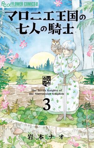 Marronnier Oukoku no Shichinin no Kishi 3 Simple