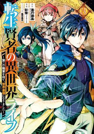 Tensei Kenja no Isekai Life - Daini no Shokugyo wo Ete, Sekai Saikyo ni Narimashita # 3