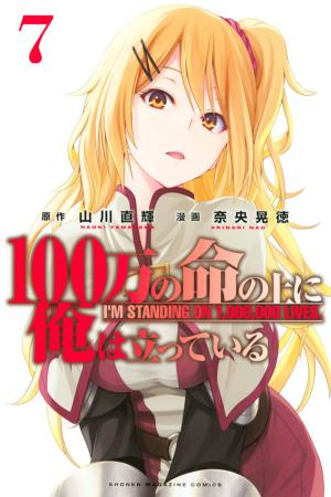 100-man no Inochi no Ue ni Ore wa Tatte Iru 7