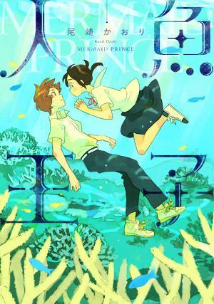 Mermaid Prince  Manga