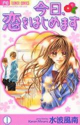 Tsubaki Love édition Japonaise