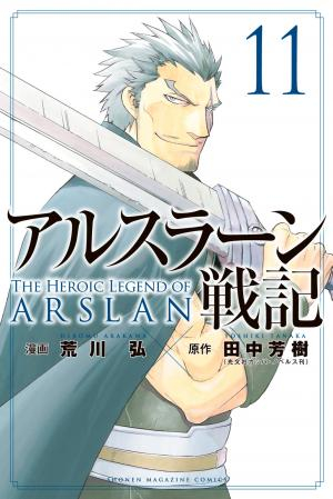 The Heroic Legend of Arslân # 11