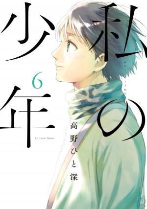Watashi no Shounen # 6