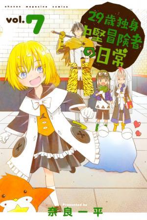 29-sai Hitorimi Chuuken Boukensha no Nichijou 7 Manga